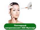Скачать фотографию  Купить Пептидный миорелаксант X50 Myocept 60165361 в Москве