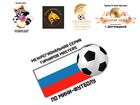 Скачать бесплатно изображение Матчи и соревнования Межрегиональные турниры по мини-футболу, 60975007 в Москве