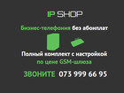 Скачать изображение  GSM шлюз и Сервер телефонии вместе с настройкой IP-телефония для бизнеса без абонплат 61159195 в Киеве