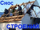 Уникальное фото Другие строительные услуги Демонтаж домов, Вывоз мусора, Снос 61356967 в Ивантеевке