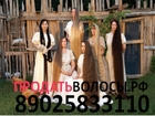 Смотреть изображение Парикмахерские услуги Продать волосы в Москве, Дорого 61742252 в Москве