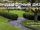 Увидеть фотографию Ландшафтный дизайн Ландшафтный дизайн участков любой площади по ценам 2017 года 63999977 в Москве
