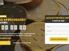 Увидеть фотографию  Лучшая биржа криптовалют - TOVXIN 64889935 в Москве