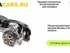 Увидеть фото  Evropa Cars контрактные запчасти для легковых автомобилей 66425414 в Москве