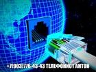 Скачать фотографию Ремонт и сервис телефонов Телефонный мастер по всей Москве 66462014 в Москве