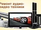 Уникальное фотографию  Ремонт видеомагнитофонов, музыкальных центров dvd Выезд 66531340 в Москве
