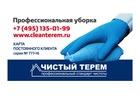 Свежее foto Помощь по дому Устройте Праздник чистоты и порядка - закажите Генеральную уборку! 67377806 в Москве