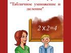 Скачать бесплатно foto Вакансии Экспресс-курс Табличное умножение и деление 67748278 в Москве