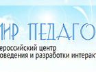Уникальное фото  Лучшие Всероссийские и Международные конкурсы, среди педагогов и детей! 67835762 в Москве