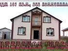 Скачать бесплатно фото Дома Коттедж на Витебском шоссе, 197 кв, м. 67915896 в Смоленске