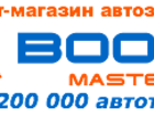 Свежее фото  Продажа выхлопных труб и других автозапчастей 67916133 в Красноярске