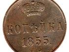 Просмотреть foto Коллекционирование Редкая монета, Копейка, 1855 год 68006987 в Москве
