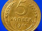 Новое foto Коллекционирование Редкая монета, Новодел, 5 копеек 1931 год 68007081 в Москве