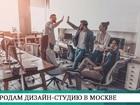 Свежее foto  Продам Дизайн студию, До 1млн руб прибыли в месяц 68107819 в Москве