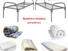 Просмотреть фотографию Мебель для спальни Кровати и Матрасы для гостиниц, Низкие цены, 68172956 в Москве