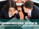 Увидеть foto Юридические услуги Профессиональная помощь юристов и адвокатов с гарантией в Челябинске 68177382 в Челябинске