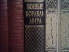 Свежее фото Книги Энциклопедия Боевые корабли мира с иллюстрациями 68208997 в Москве