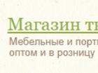 Уникальное foto  Магазин мебельной ткани «КласТек» 68291787 в Москве