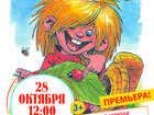 Новое фото  Детский спектакль Домовенок Кузя 68308491 в Москве