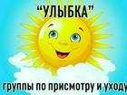 Смотреть изображение Детские сады Частный Детский сад Улыбка 68349665 в Москве