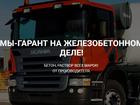 Скачать изображение Автозапчасти Доставка бетона и раствора всех марок в Казани, от Производителя, 68350843 в Казани