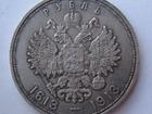 Увидеть фотографию  Продам монету 1 рубль 1913 г, (ВС), Николай II, 68392283 в Тюмени