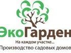 Новое foto Другие строительные услуги ЭкоГарден Производство садовых домиков 68400453 в Москве