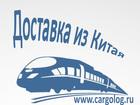 Скачать фотографию Импортозамещение ЖД перевозки из Китая в регионы России, 68492092 в Москве