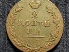 Увидеть фото  Продам монету 2 копейки 1812 г, КМ АМ, Александр I, 68495841 в Тюмени