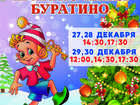 Уникальное фото  Новогодние представления для детей 68524253 в Москве
