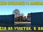 Скачать изображение Дома Уютный, небольшой особнячок - 52,8 кв, м. 68607325 в Смоленске
