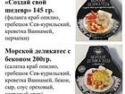 Скачать фото  Новинка! Морские деликатесы на ракушке! 68909074 в Владивостоке