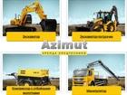 Смотреть фото  Компания «Азимут», Услуга аренды спецтехники в Нижнем Новгороде 68910776 в Нижнем Новгороде