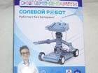 Смотреть фото Детские игрушки Солевой робот игровой набор ЭКСПЕРИМЕНТАРИУМ 69639221 в Москве