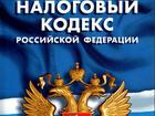 Новое фото Бухгалтерские услуги и аудит Весь спектр бухгалтерских услуг, Гарантия Качества 69761766 в Москве