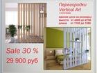 Скачать бесплатно foto  Перегородки серии Vertical 69814155 в Москве