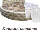 Смотреть фотографию  Кровати с ящиками, круглые и стандартные! 69912309 в Москве