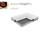 Смотреть фото  Матрасы Magmatress по лучшей цене 70276734 в Алушта