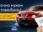 Увидеть foto Автозапчасти Купим ваш автомобиль дорого и быстро на удобных условиях, 70423119 в Красноярске