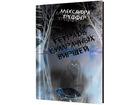 Увидеть фотографию Книги Тетрадь сумрачных виршей в электронном формате 70452167 в Москве