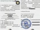 Увидеть foto  Разрешение на спецсигналы 71158639 в Москве