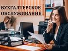 Скачать бесплатно foto  Ведение бухгалтерского и налогового учёта 71605865 в Санкт-Петербурге