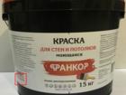 Скачать бесплатно foto Коммерческая недвижимость Моющая акриловая «Краска для стен и потолков» 71806371 в Москве