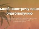 Просмотреть фотографию  Постройте свой дом по Фэн-Шуй 73810491 в Москве