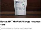 Смотреть изображение  Сода пищевая,натуральная, 73910680 в Пензе