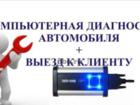 Смотреть изображение  Автоэлектрик выезд, Выездной автоэлектрик 74644686 в Москве