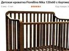 Кроватка детская Fiorellino Nika (орех)