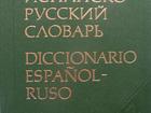 Смотреть изображение  Испано - русский словарь, 80646722 в Москве