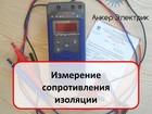 Новое фото  Замеры сопротивления изоляции, Электролаборатория 81251599 в Новосибирске