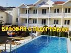 Свежее изображение  Недорогой отдых в Геленджике с бассейном, 82585001 в Сочи
